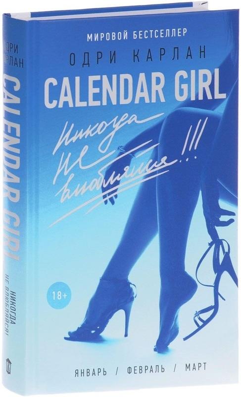 """Купить книгу """"Calendar Girl. Никогда не влюбляйся!"""""""