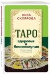 Таро здоровья и благополучия - купить и читать книгу