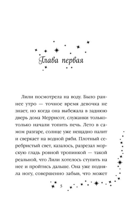 """Купить книгу """"Лили и запретная магия"""""""