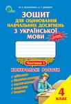 Зошит для оцінювання навчальних досягнень з української мови. 4 клас. Частина 1