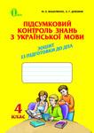 Підсумковий контроль знань з української мови. Зошит для підготовки до ДПА. 4 клас