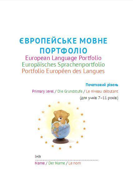 """Купить книгу """"Європейське мовне портфоліо. Програма для учнів 7-12 років"""""""