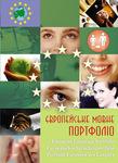 Європейське мовне портфоліо. Програма для учнів 13-17 років