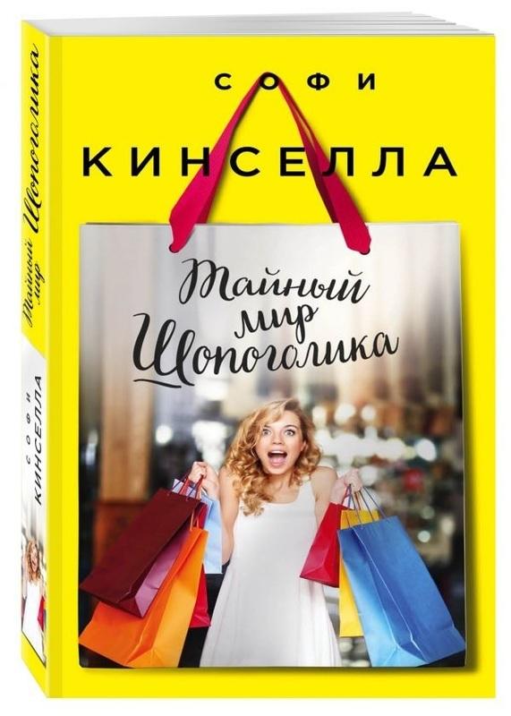 """Купить книгу """"Тайный мир Шопоголика"""""""