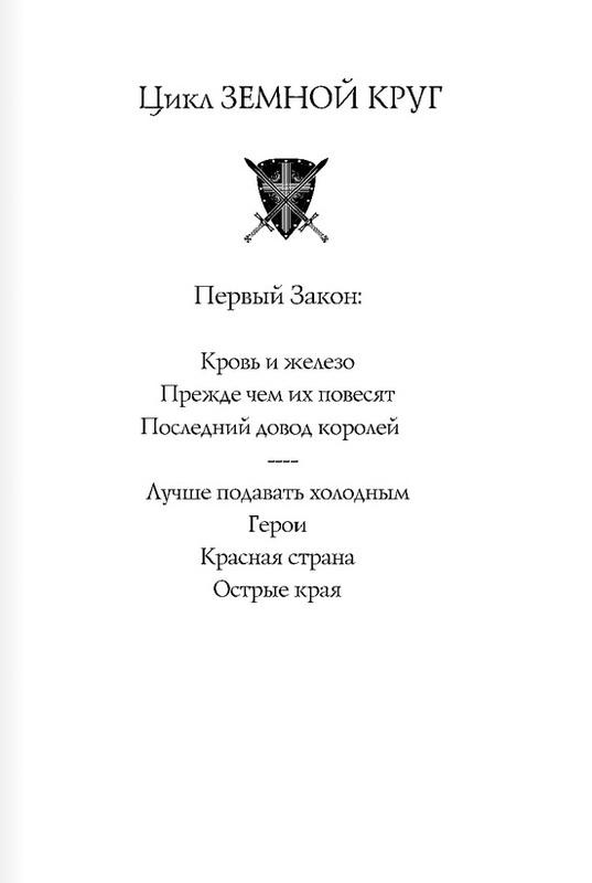 Первый Закон. Книга 1. Кровь и железо - купить и читать книгу