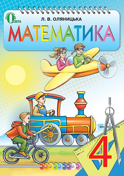 """Купить книгу """"Математика. 4 клас"""""""