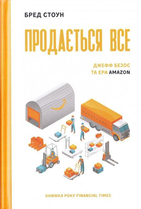 "Купить книгу ""Продається все. Джефф Безос та ера Amazon"""