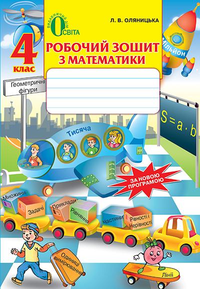 """Купить книгу """"Робочий зошит з математики. 4 клас"""""""