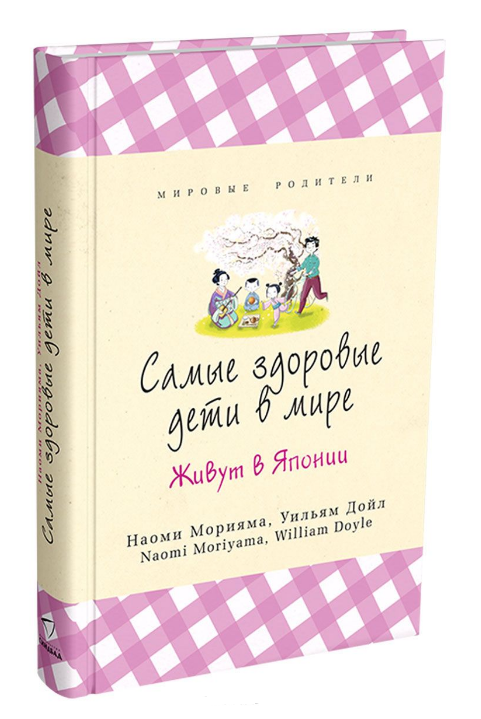 """Купить книгу """"Самые здоровые дети в мире живут в Японии"""""""