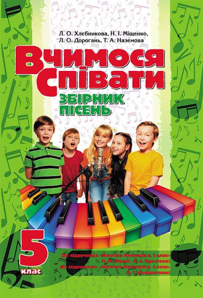 """Купить книгу """"Вчимося співати. 5 клас. Збірник пісень"""""""