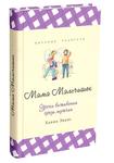 Мама Мальчишек. Уроки выживания среди мужчин - купити і читати книгу