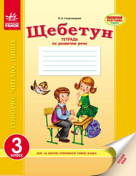 """Купить книгу """"Русский язык. 3 класс. Тетрадь по развитию речи"""""""
