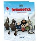 SketchBook. Эскимоска - купити і читати книгу