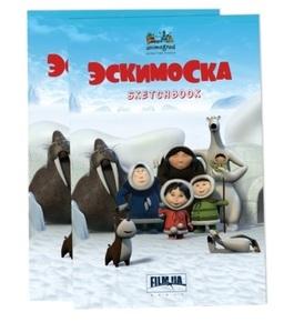 """Купить книгу """"SketchBook. Эскимоска"""""""