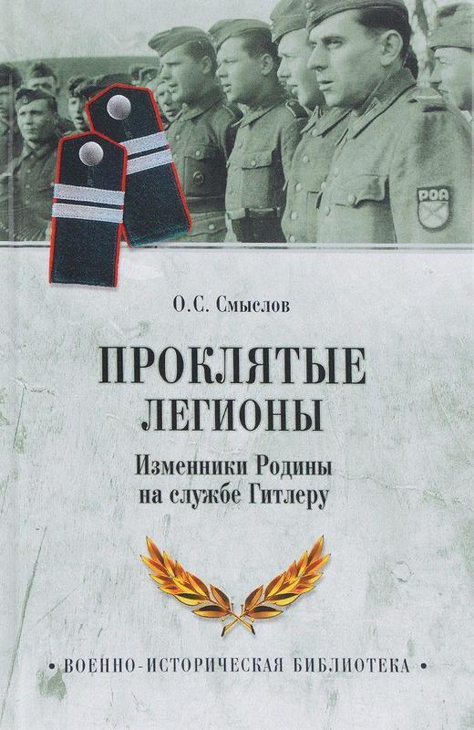 """Купить книгу """"Проклятые легионы. Изменники Родины на службе у Гитлера"""""""