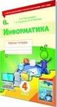Информатика. Рабочая тетрадь. 4 класс - купить и читать книгу