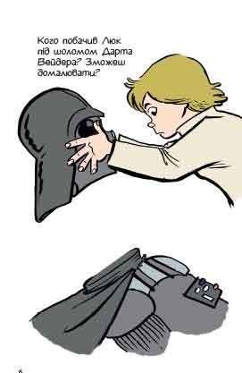 """Купить книгу """"Star Wars. Зоряні війни"""""""