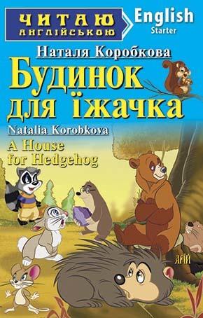 "Купить книгу ""Будинок для їжачка / A House for Hedgehog"""