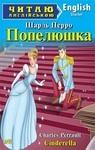 Попелюшка / Cinderella - купить и читать книгу