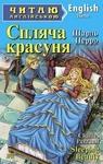 Спляча красуня / Sleeping Beauty - купить и читать книгу