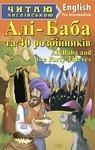 Алі-Баба та сорок розбійників/ Ali Baba and Forty Thieves
