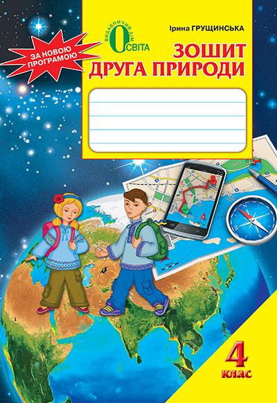 """Купить книгу """"Зошит друга природи. 4 клас"""""""