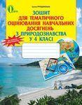 Зошит для тематичного оцінювання навчальних досягнень з природознавства у 4 класі