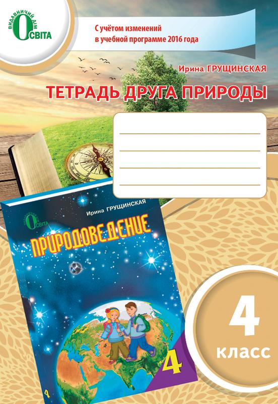 """Купить книгу """"Тетрадь друга природы. 4 класс"""""""