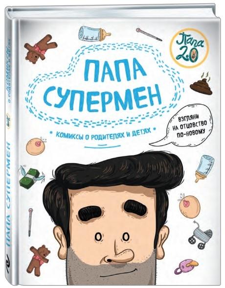 """Купить книгу """"Папа супермен. Комиксы о родителях и детях"""""""