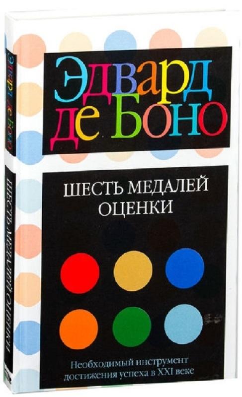 """Купить книгу """"Шесть медалей оценки"""""""