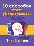 """Купить книгу """"10 способов стать убедительным"""""""