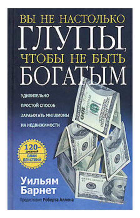 """Купить книгу """"Вы не настолько глупы, чтобы не быть богатым"""""""