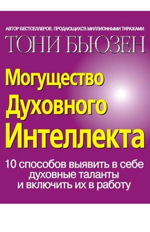 """Купить книгу """"Могущество духовного интеллекта"""""""