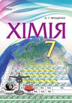 Хімія. 7 клас - купить и читать книгу