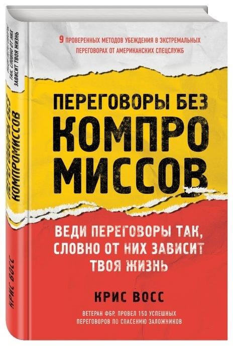 """Купить книгу """"Переговоры без компромиссов. Веди переговоры так, словно от них зависит твоя жизнь"""""""
