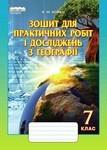 Зошит для практичних робіт і досліджень з географії. 7 клас