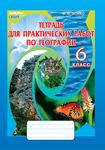 Тетрадь для практических работ по географии. 6 класс