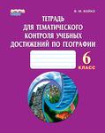 Тетрадь для тематического контроля учебных достижений по географии. 6 класс