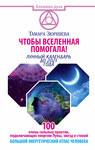 Чтобы Вселенная помогала! 100 очень сильных практик, подключающих энергию Луны, звезд и стихий. Большой энергетический атлас человека. Лунный календарь до 2021 года