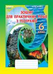 Зошит для практичних робіт з географії. 6 клас