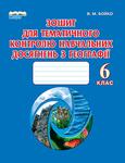 Зошит для тематичного контролю навчальних досягнень з географії. 6 клас