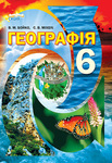 Географія. 6 клас - купити і читати книгу