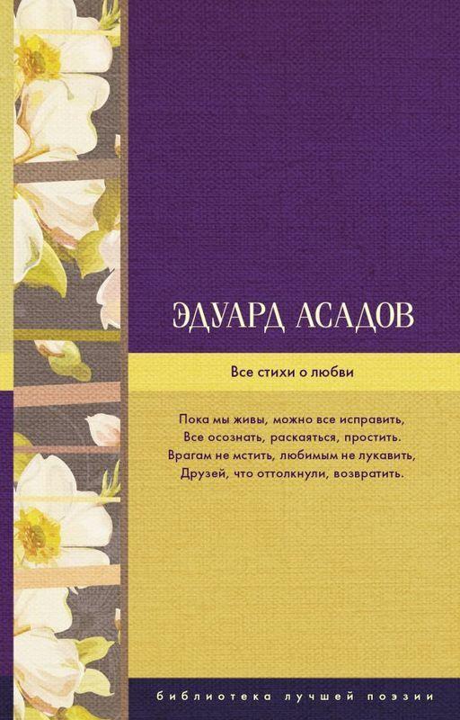 """Купить книгу """"Все стихи о любви"""""""