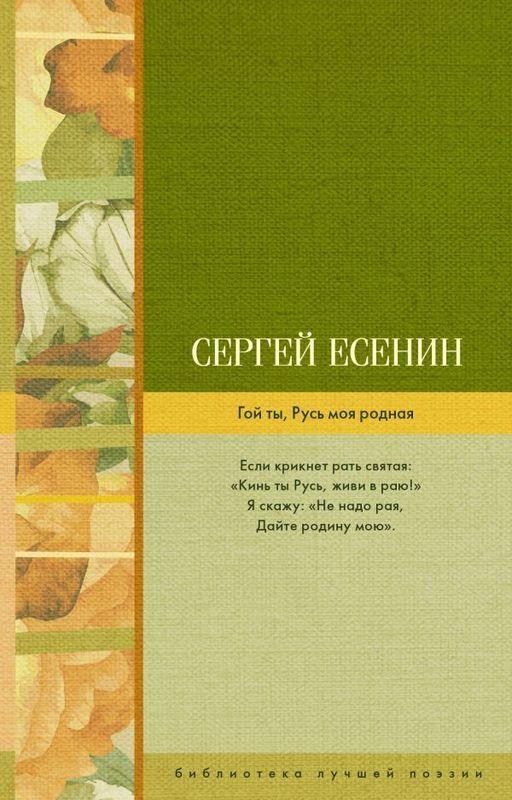 """Купить книгу """"Гой ты, Русь моя родная"""""""