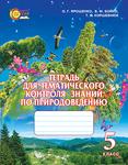 Тетрадь для тематического контроля знаний по природоведению. 5 класс