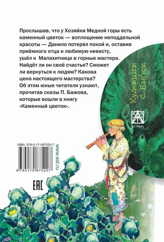 """Купить книгу """"Каменный цветок"""""""