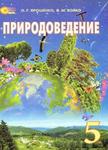 Природоведение. 5 класс - купить и читать книгу