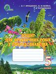 Зошит для практичних робіт з природознавства. 5 клас