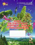Зошит для тематичного контролю знань з природознавства. 5 клас