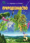Природознавство. 5 клас - купить и читать книгу